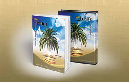 Studies and Researches in the Field of Date Palm